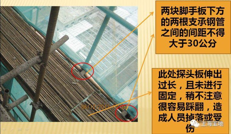 扣件式钢管脚手架正确做法及违规示例,40张图解对照!_13