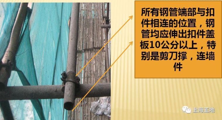 扣件式钢管脚手架正确做法及违规示例,40张图解对照!_22