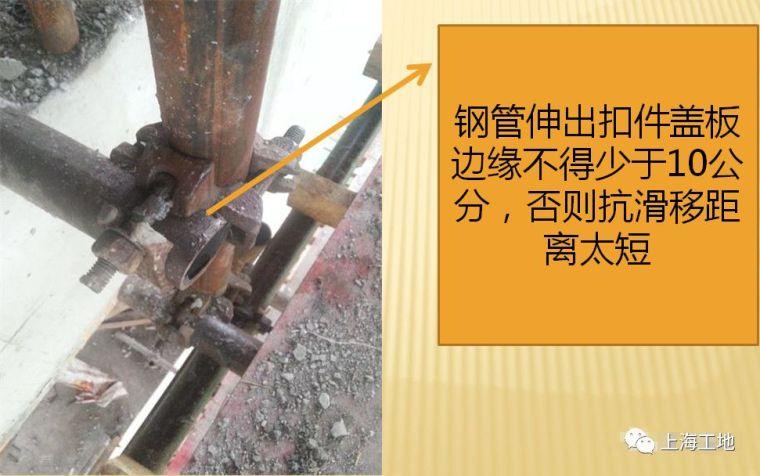 扣件式钢管脚手架正确做法及违规示例,40张图解对照!_34
