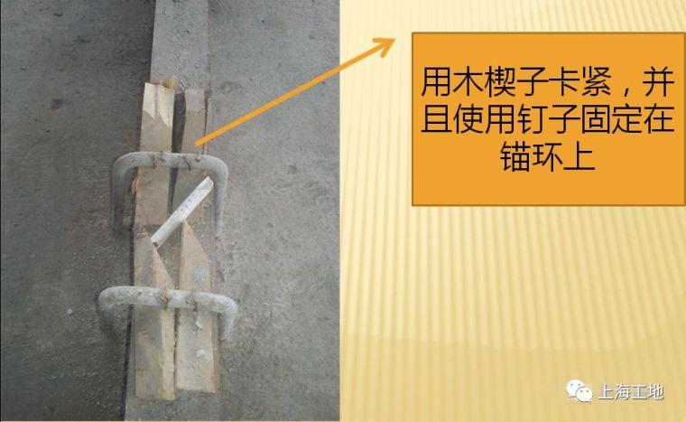 扣件式钢管脚手架正确做法及违规示例,40张图解对照!_31