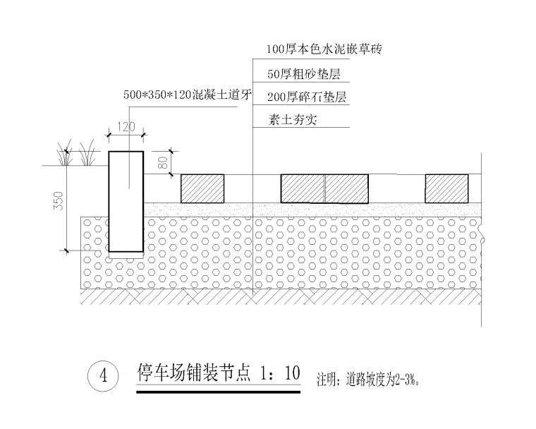 园路及停车场做法CAD详图