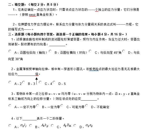 弹塑性力学试卷(word,19页)