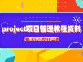 20套project项目管理资料合集,快速入门!