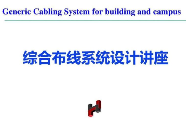 弱电行业-综合布线培训讲义