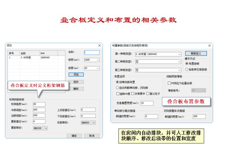 盈建科YJK装配式1.9改进要点(PPT,205页)