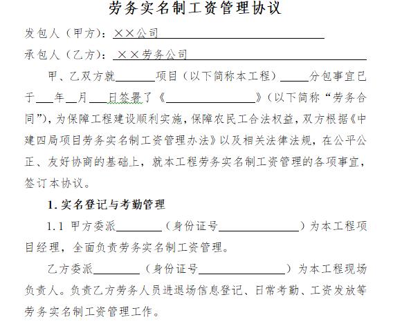劳务实名制工资管理协议