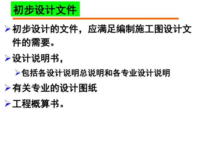 建筑施工图设计培训讲义(PDF,97页)