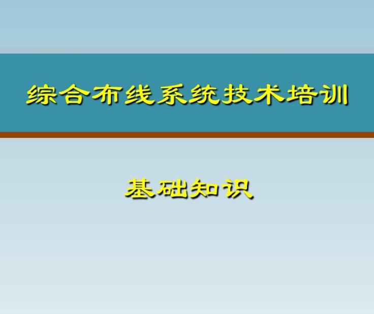 弱电系统综合布线系统基础知识