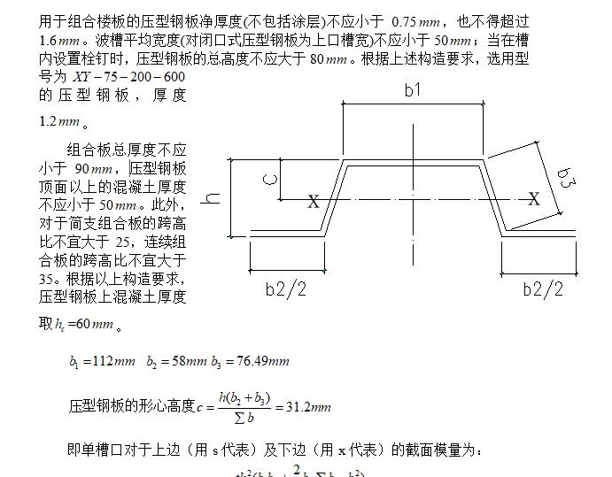 组合楼板计算实例(word,11页)