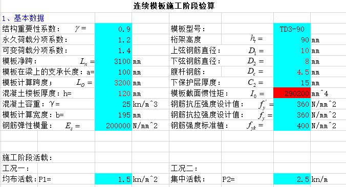 组合楼板施工阶段验算(连续板,excel)