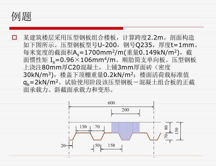 组合楼板设计例题(PDF,7页)