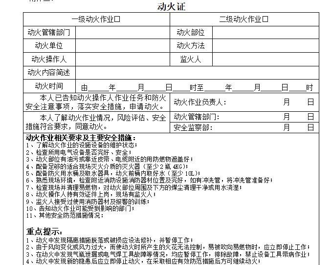 动火作业管理办法(含动火证)