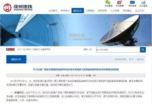 徐州地铁暗挖施工遇不明物质致路面塌方官方连夜回应