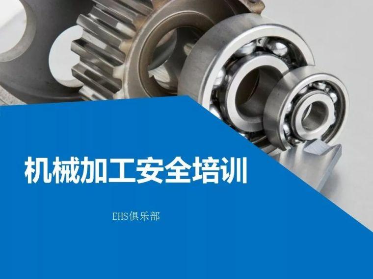 机械加工安全培训PPT