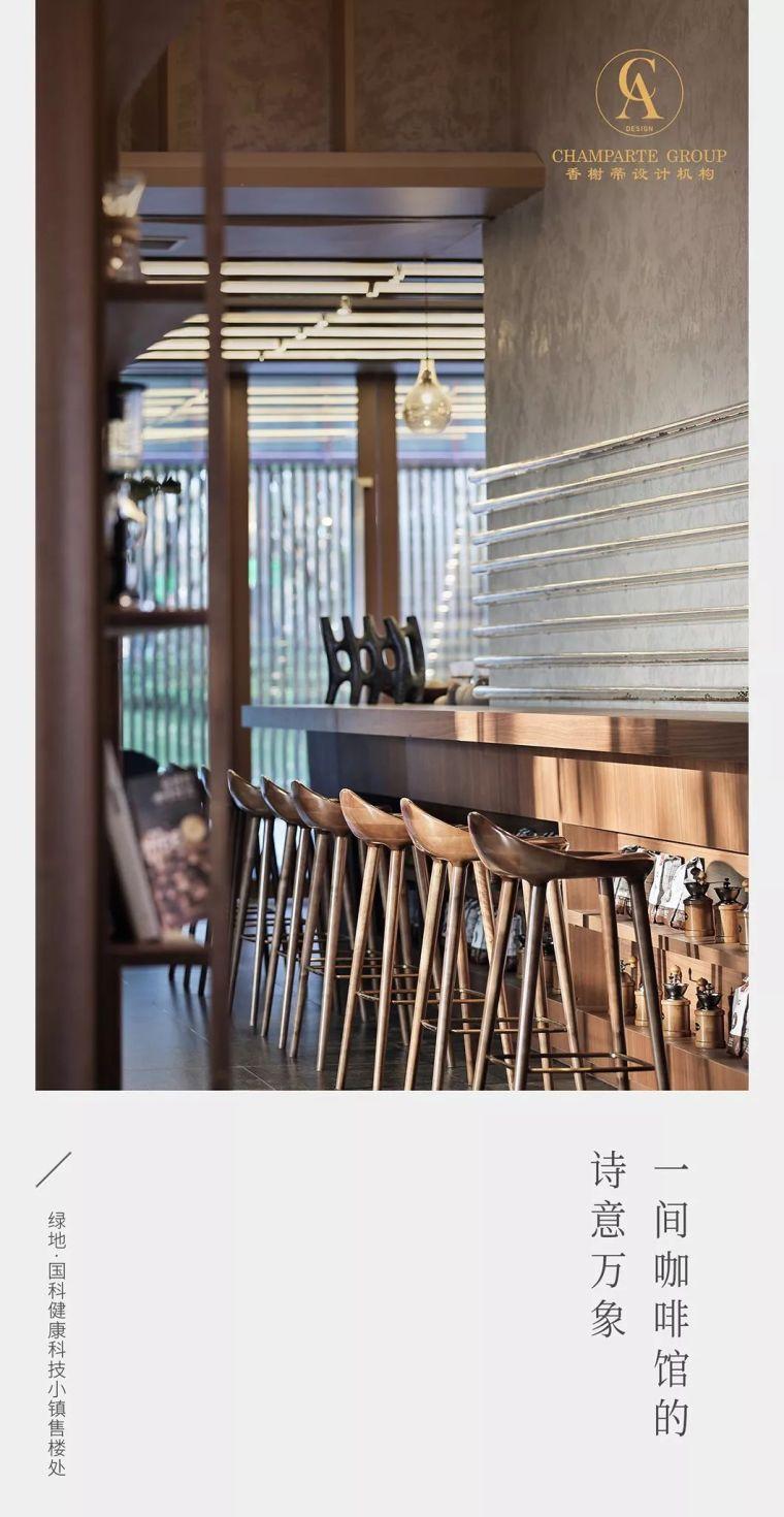 以咖啡馆为主题售楼处,赋予空间独特的审美特质和精神气格