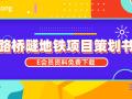 30篇路桥隧地铁工程项目策划书~