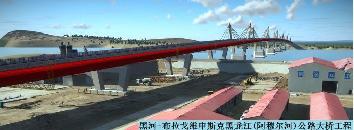 黑龙江大桥BIM解决方案可提升工作效率