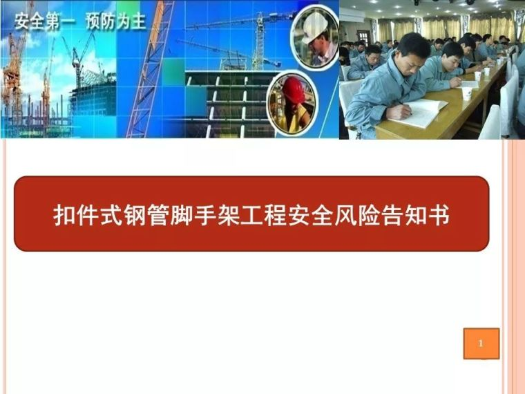 扣件式钢管脚手架工程安全风险告知书|PPT