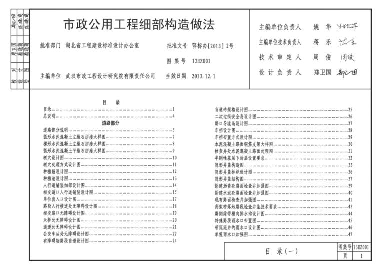 13EZ001湖北省标_市政公用工程细部构造做法