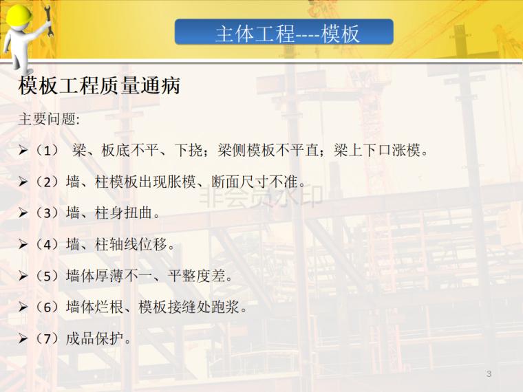 云星钱隆世家项目主体结构质量通病防治_03