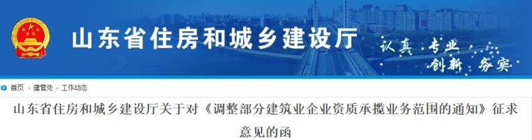 [建造]住建/交通/水利联合发文,扩大建企承揽业务范围!