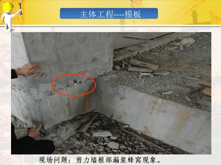 云星钱隆世家项目主体结构质量通病防治_06
