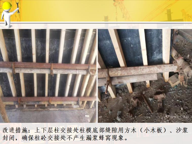 云星钱隆世家项目主体结构质量通病防治_07