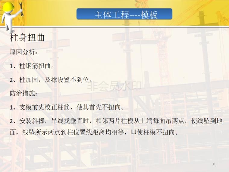 云星钱隆世家项目主体结构质量通病防治_08
