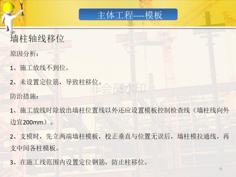 云星钱隆世家项目主体结构质量通病防治_09