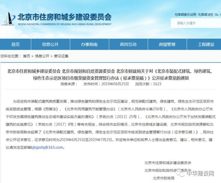 北京:装配式建筑项目最高奖励达2500万