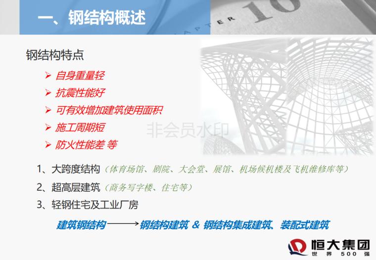 钢结构工程施工质量控制培训1_05