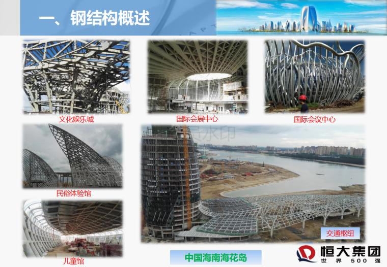 钢结构工程施工质量控制培训1_06