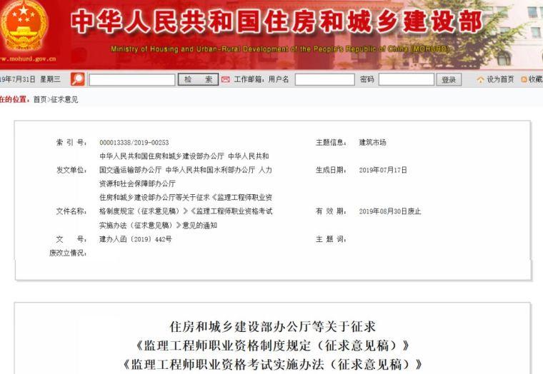 监理大变革!住建部官网发布,监理不分级!!!