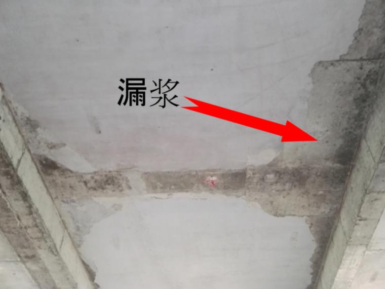 [QC成果]减少现浇梁与PC叠合板交界处的漏浆