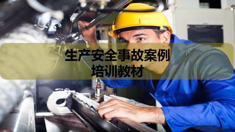 生产安全事故案例培训教材|PPT