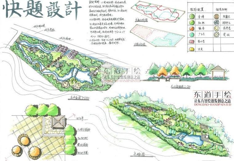 东道手绘优秀园林景观快题(共16张)