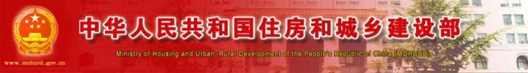 住建部:印发《房屋市政工程安全生产标准化指导图册》
