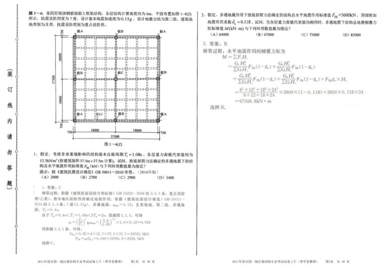 [带解析]2011年度一级注册结构工程师专业考试真题及答案