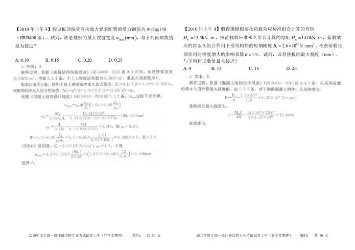 [带解析]2010年度一级注册结构工程师专业考试真题及答案