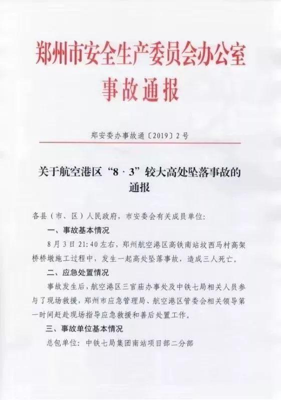 3人死亡!中铁七局郑州高铁南站工地发生高处坠落事故
