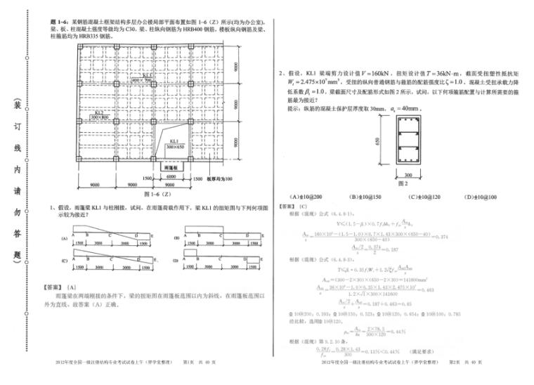 [带解析]2012年度一级注册结构工程师专业考试真题及答案