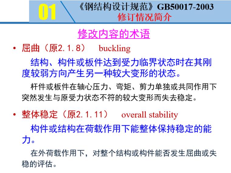 钢结构设计标准GB50017-2017宣贯(第5、16章)