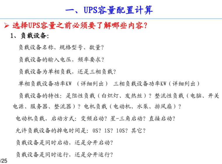 UPS、蓄电池、空开、电缆配置计算