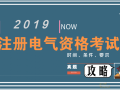2019注册电气考试攻略大全(真题、时间、要求、)