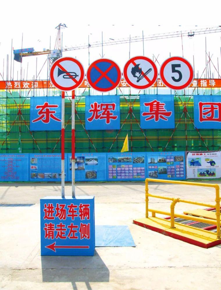 安全文明施工标准化做到极致是什么样的?_23