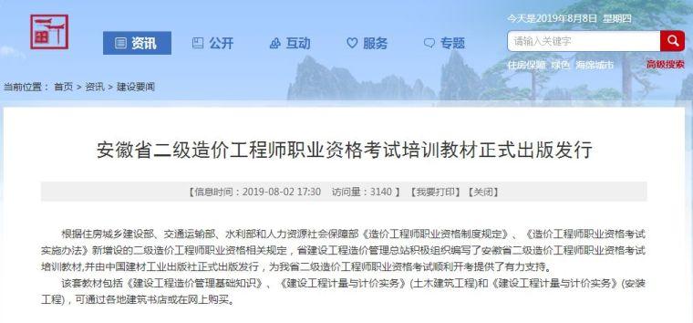 消息!安徽省二级造价工程师教材正式出版发行!