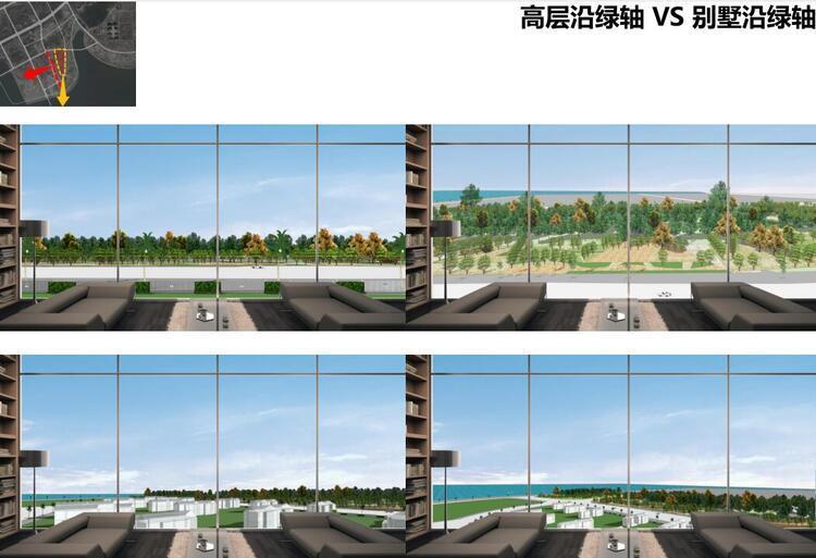 高层沿绿轴 VS 别墅沿绿轴