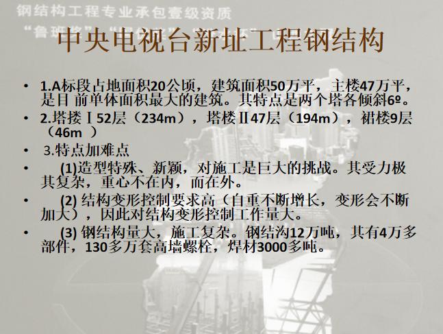 27中央电视台新址工程钢结构