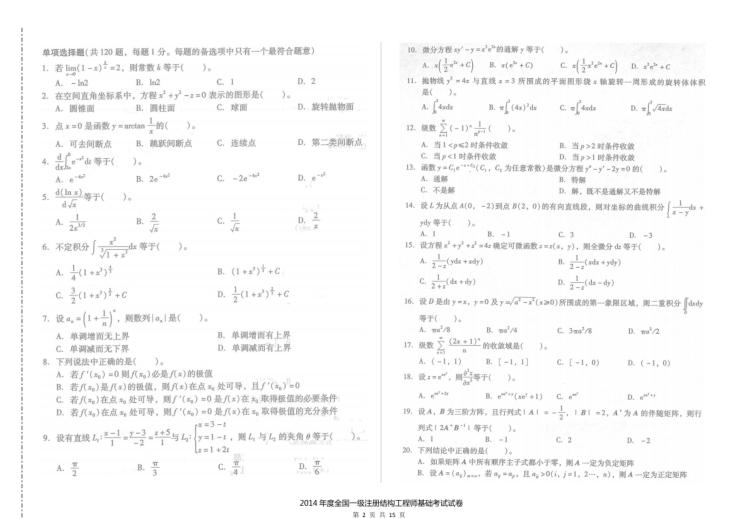 2014年一级注册结构工程师基础考试空白卷及答案解析