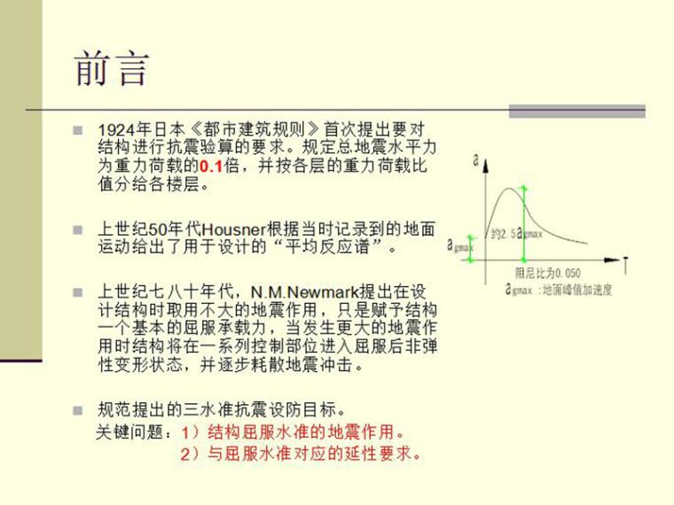 新抗震规范部分解读(PPT,共24页)